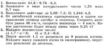 Контрольная работа для класса по теме Действия с десятичными  hello html 3f9c283e gif