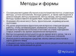 Презентация на тему Богословско катехизаторские курсы во имя  6 Методы