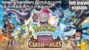 DOWNLOAD: Pokemon Movie Hoopa Clash Of Ring In Tamil Dubbed .Mp4 & MP3, 3gp  | NaijaGreenMovies, Fzmovies, NetNaija