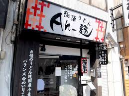 「寺田町 Ah-麺」の画像検索結果
