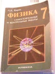 Отзыв о Книга Физика Разноуровневые самостоятельные и  Обложка книги