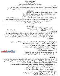 تحميل كتاب اللغة العربية للصف الثالث الثانوى 2016