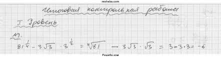 ГДЗ по алгебре для класса Муравин Г К Домашние контрольные  ГДЗ Решебник по алгебре 10 класс начала математического анализа геометрия математика