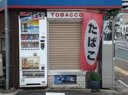 Cigarette Vending Machine Uk Classy Japan Vending Machine Photos