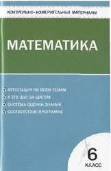 Математика класс Виленкин Н Я