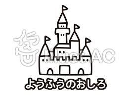 洋風のお城イラスト無料イラストならイラストac