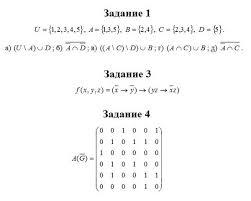 Контрольная работа по дисциплине Дискретная математика Вариант  Контрольная работа по дисциплине Дискретная математика Вариант 03