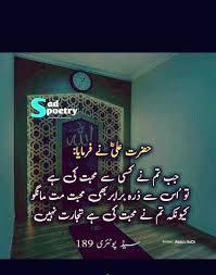 Hasnain Qarbala Muharm Ul Haram Imam Ali Quotes Ali