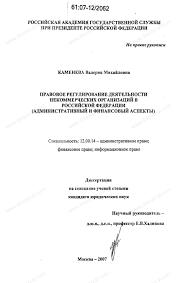 Диссертация на тему Правовое регулирование деятельности  Диссертация и автореферат на тему Правовое регулирование деятельности некоммерческих организаций в Российской Федерации административный