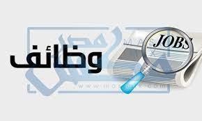 رابط التقديم في وظائف الشؤون الصحية بالحرس الوطني.. شروط القبول - مصر مكس