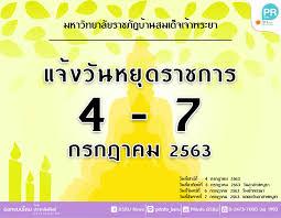 BSRU News - {Announcement} แจ้งวันหยุดราชการ ----- วันที่ 4 - 7 กรกฎาคม 2563  เป็นวันหยุดราชการ วันเสาร์ที่ 4 กรกฎาคม 2563 วันอาทิตย์ที่ 5 กรกฎาคม 2563  วันอาสาฬหบูชา วันจันทร์ที่ 6 กรกฎาคม 2563 วันเข้าพรรษา วันอังคารที่ 7  กรกฎาคม 2563 ชดเชยวันอาสาฬหบูชา ...