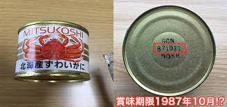 缶詰 賞味 期限