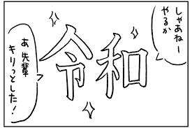 令和のご挨拶 和の気持ち 4コマ漫画猫野サラのマンガで