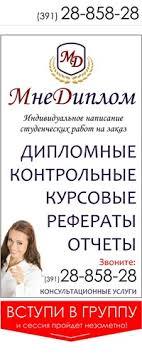 ДИПЛОМНЫЕ КУРСОВЫЕ ОТЧЕТЫ на заказ Красноярск ВКонтакте ДИПЛОМНЫЕ КУРСОВЫЕ ОТЧЕТЫ на заказ Красноярск