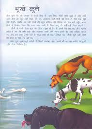 essays children hindi annual day speech in hindi essays  essays children hindi
