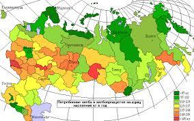 Курсовая работа Уровень жизни населения России Анализ реальных объемов потребления продовольствия в регионах России следует начать с хлеба и хлебопродуктов Для оценки использованы данные Госкомстата по