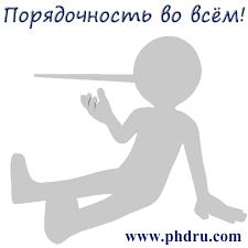 Диссертация Геннадия Михайловича Шило phd в России Нос лжеца