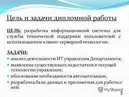 Презентация на тему Дипломная работа РАЗРАБОТКА  5 Цель и задачи дипломной работы ЦЕЛЬ разработка информационной системы