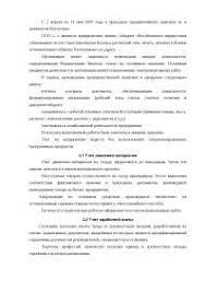 Отчет о преддипломной практике курсовая по бухгалтерскому учету и  Доклад Отчет о преддипломной практике курсовая учет аудит