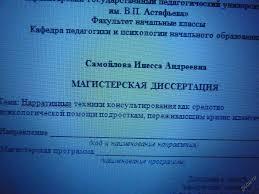 Магистерская диссертация по психологии купить в Красноярске  Магистерская диссертация по психологии Рефераты курсовые