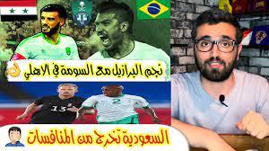 تعاقدات الاهلي السعودي و باولينهو مع عمر السومة غير   السعودية الاولمبي  خيبة آمل في اسيا - YouTube