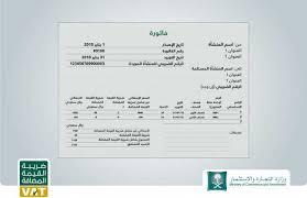 Tax Invoice- Saudi Vat - Cpa Club Ksa