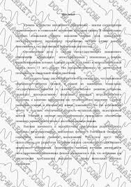 Дипломная работа Негосударственные пенсионные фонды РФ опыт  актуарные расчеты для оценки перспектив пенсионной системы