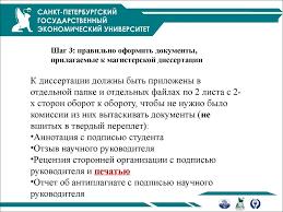 Правила по оформлению магистерской диссертации для регистрации  прилагаемые к магистерской диссертации К диссертации должны быть приложены в отдельной папке и отдельных файлах по 2 листа с 2х сторон оборот к обороту