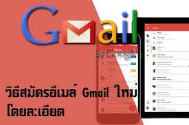 วิธีสมัคร gmail ใหม่โดยละเอียด เพื่อใช้อีเมล์ gmail ฟรี 2018 - iCyberMag.com