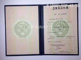 Купить чистый бланк диплома о высшем образовании Купить пустой  Диплом о высшем образовании СССР до 1996 года