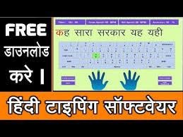 Hindi Typing Software Free Download Hindi Typing Master 100 Free