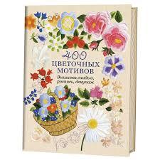 <b>Книга</b> «400 цветочных мотивов. Вышивка гладью, роспись ...