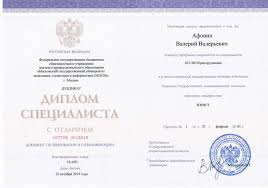 jpg Московский государственный институт экономики статистики и информатики