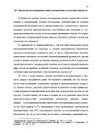 Декан НН Тактика и психология допроса несовершеннолетних  Страница 7 Тактика и психология допроса