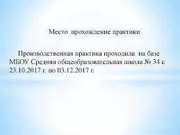 Отчет по практике Компетенции в сфере практических умений  2