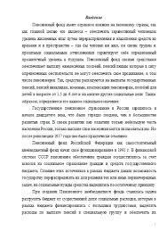 Пенсионный фонд РФ и его роль в финансировании социальной сферы  Пенсионный фонд РФ и его роль в финансировании социальной сферы 09 04 13