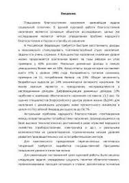Регулирование благосостояния населения в России курсовая по  Регулирование благосостояния населения в России курсовая по экономике скачать бесплатно уровень качество жизни политика доходов заработная