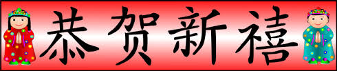 chinese character for happy new year happy new year in chinese characters banner sb3840 sparklebox