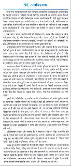 essay on superstition in hindi gimnazija backa palanka essay on superstition in hindi