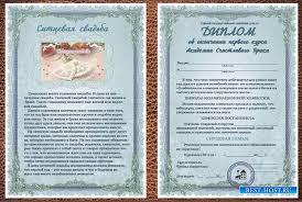 Шуточный диплом для юбилея Ситцевая свадьба Первый год  Шуточный диплом для юбилея Ситцевая свадьба Первый год
