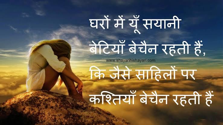 feeling alone shayari in hindi