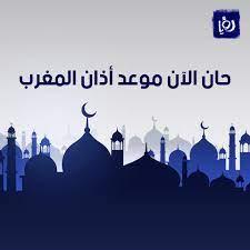 حان الآن موعد آذان المغرب حسب... - Roya News - رؤيا الإخباري