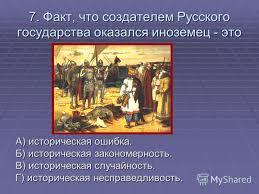 Презентация на тему Контрольная работа по теме Киевская Русь  8 7