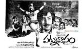 Vijaya Nirmala Patnavaasam Movie