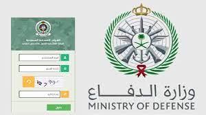 وزارة الدفاع تسجيل دخول tajnid.mod.gov.sa رابط تقديم بوابة التجنيد الموحد  رجال ونساء » وكالة الوطن الإخبارية