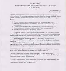 Федеральное государственное бюджетное учреждение науки Физический   Решение диссовета о принятии диссертации к защите