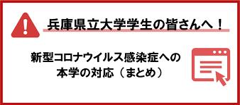 兵庫 県 の 今日 の コロナ 感染 者