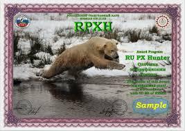 Дипломная программа Охотник за префиксами России rpxh  Дипломная программа Охотник за префиксами России rpxh