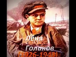 Картинки по запросу Лёня Голиков