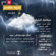 طقس السعودية.. الأرصاد تنبّه إلى هطول أمطار غزيرة على 3 مناطق
